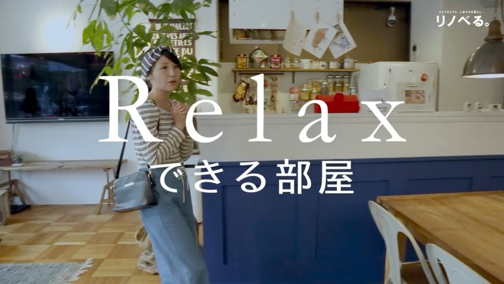 Relax_リノベル