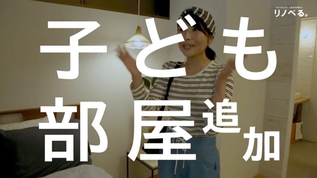 追加_リノべる