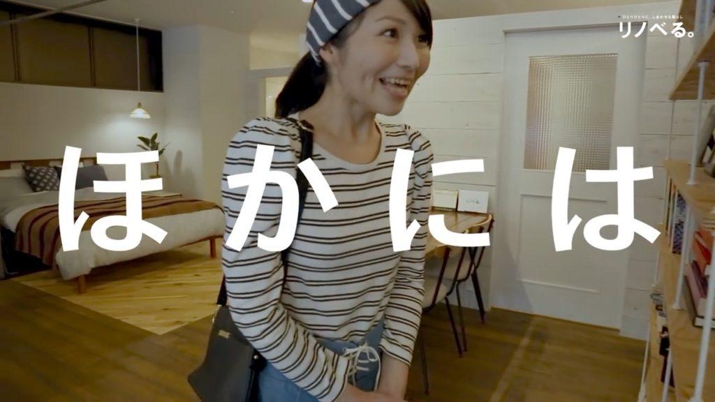 理想_リノべる