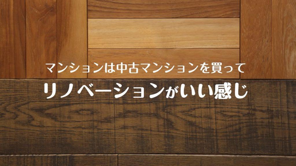 リノベーション_リノべる
