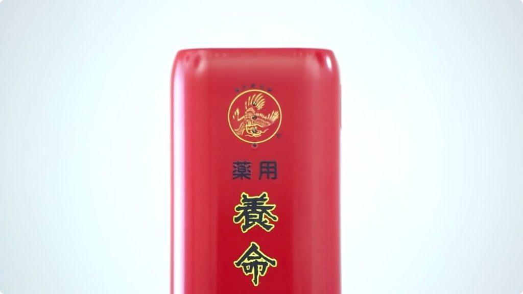 真っ赤なボディー_養命酒Mobile
