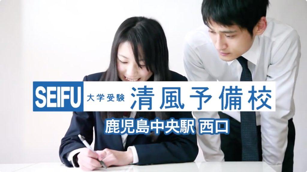 ロゴ_清風予備校