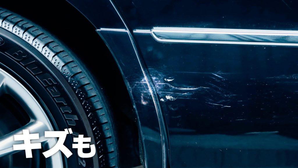 車体の傷_アップルオートネットワーク