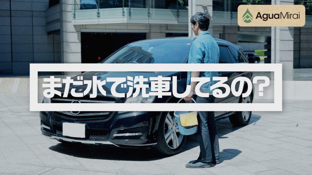 水で洗車_アグアミライ