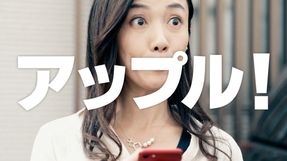 テレビCMアップル女性