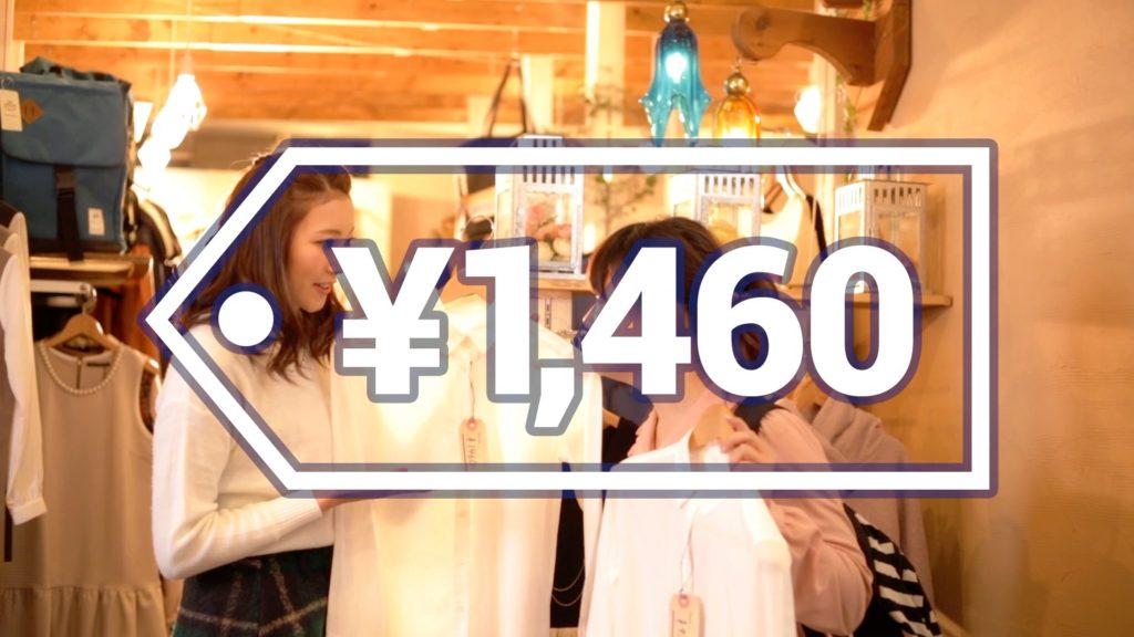 1460円_DMMmobile