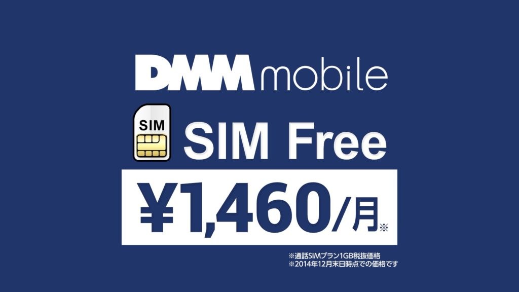 SIMフリー_DMMmobile