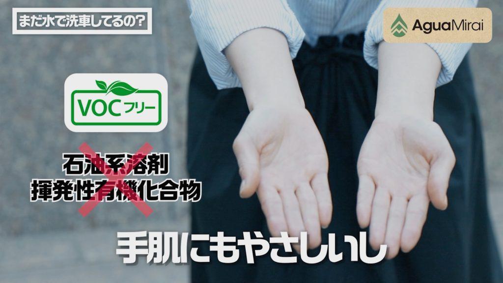 手肌_アグアミライ