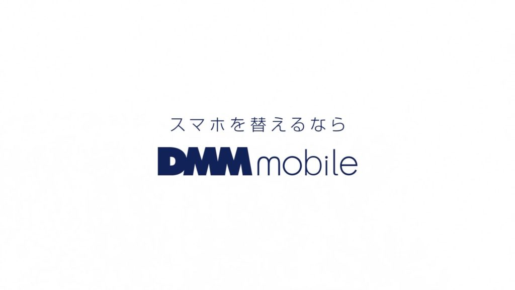 DMMmobile_DMMmobile
