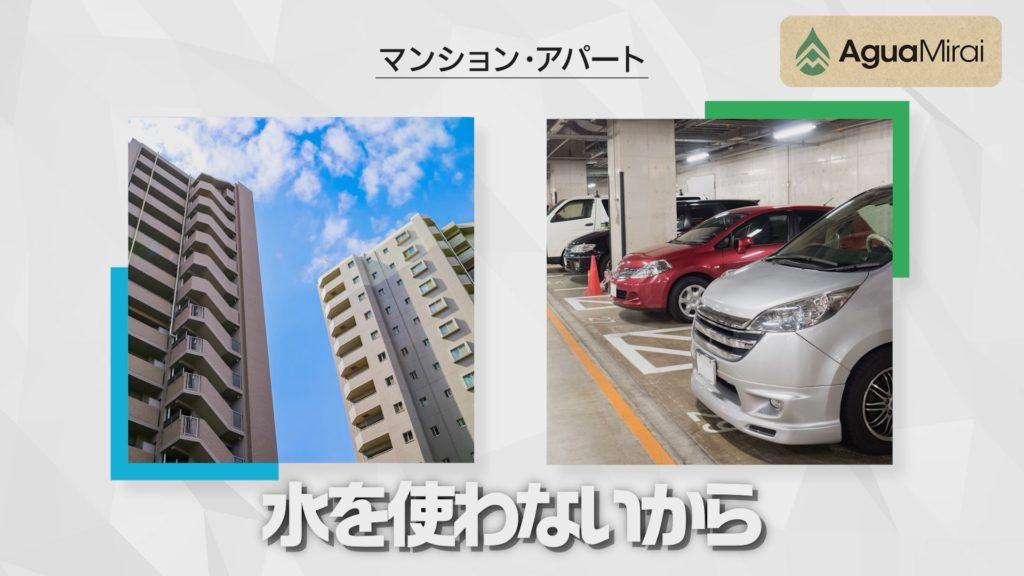 洗車場所_アグアミライ
