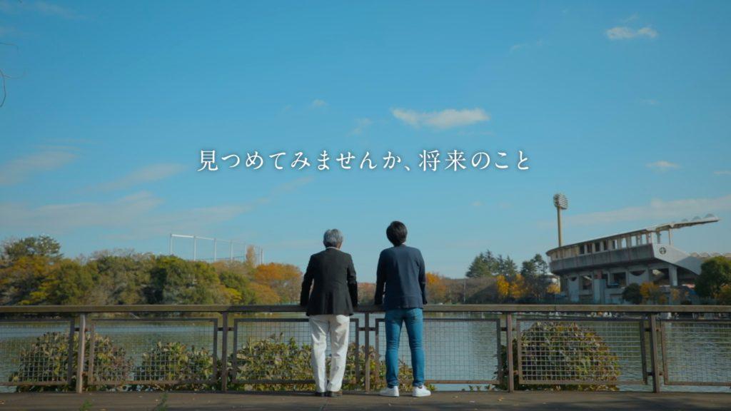見つめる将来_東京スター銀行