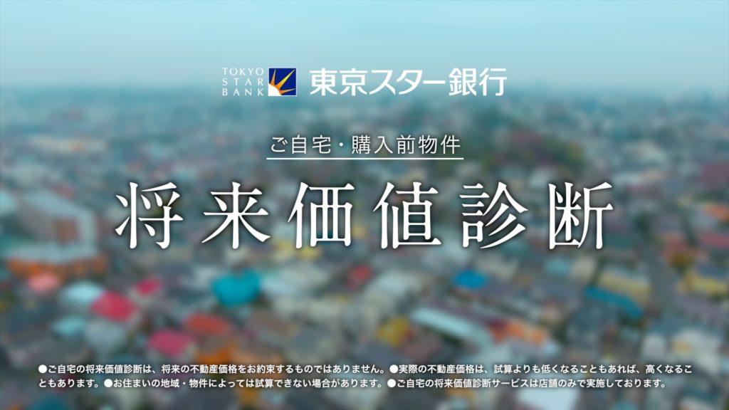 将来価値診断_東京スター銀行