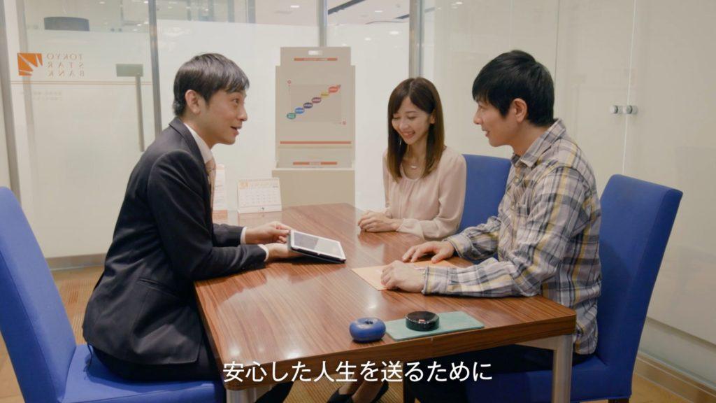 安心した人生_東京スター銀行