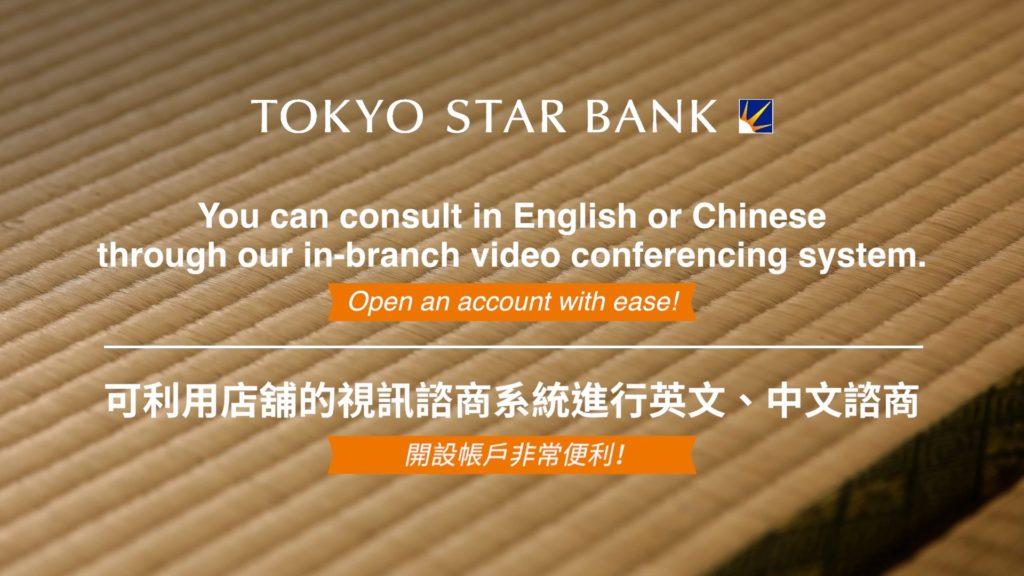 テロップ_東京スター銀行