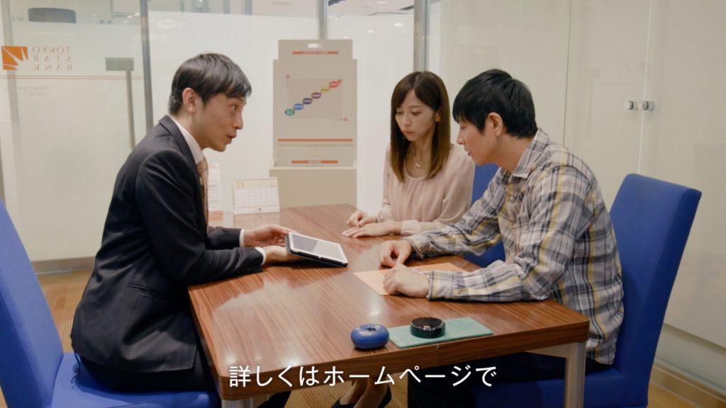 ホームページ_東京スター銀行
