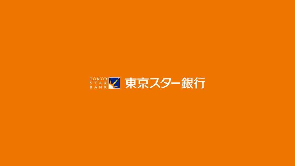 ロゴ_東京スター銀行