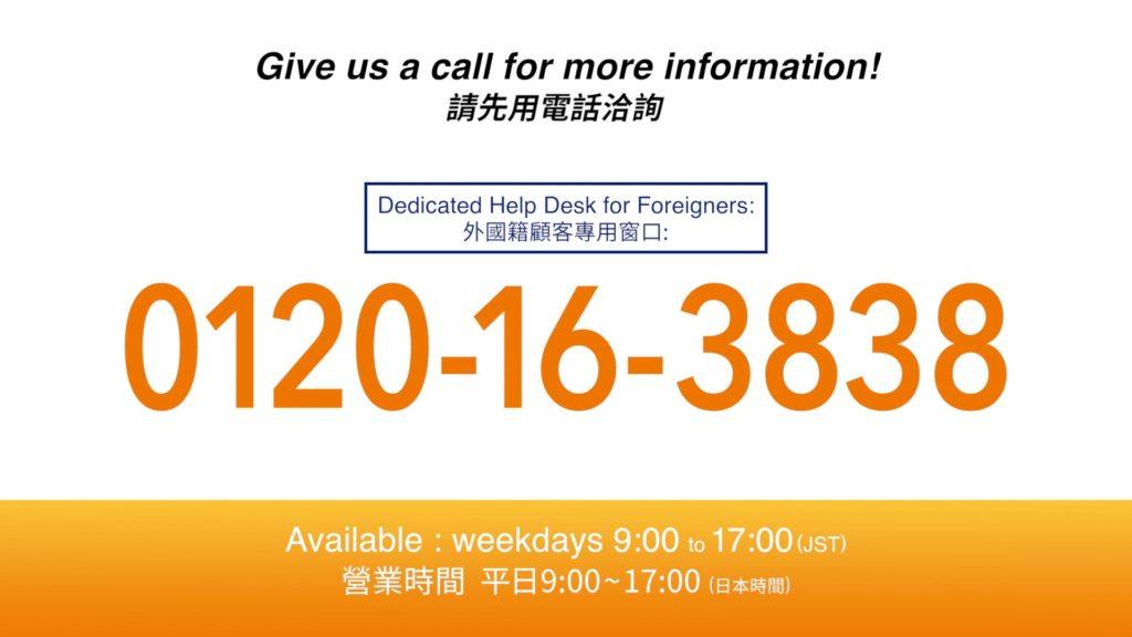 電話番号_東京スター銀行