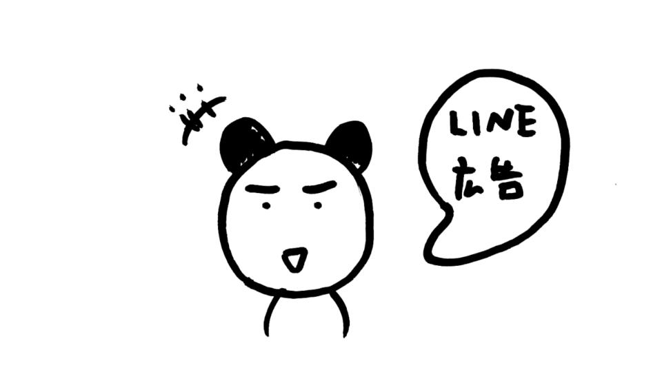 LINE広告パンダ