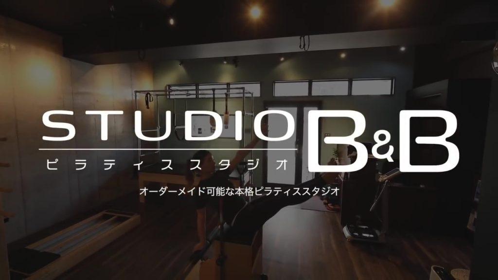 ピラティススタジオB&B