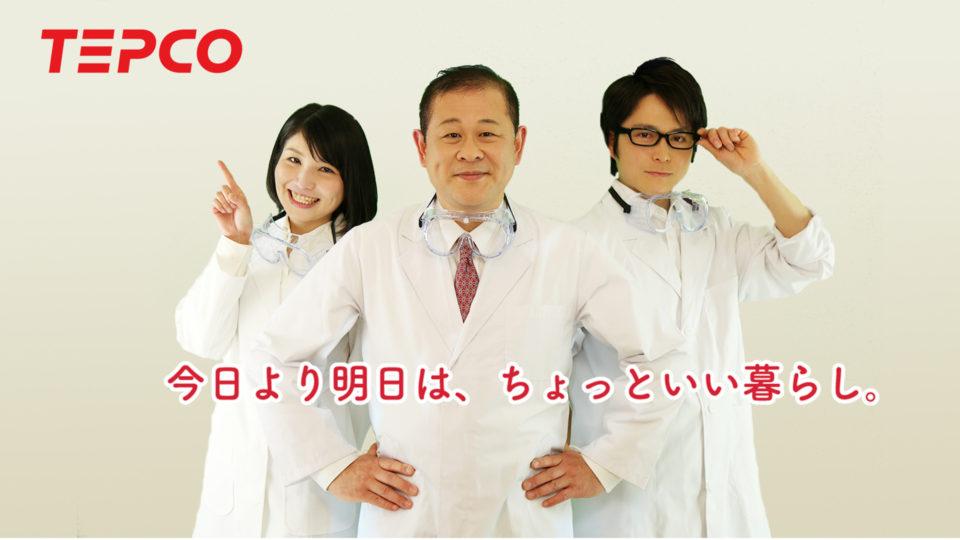 動画広告用tepco