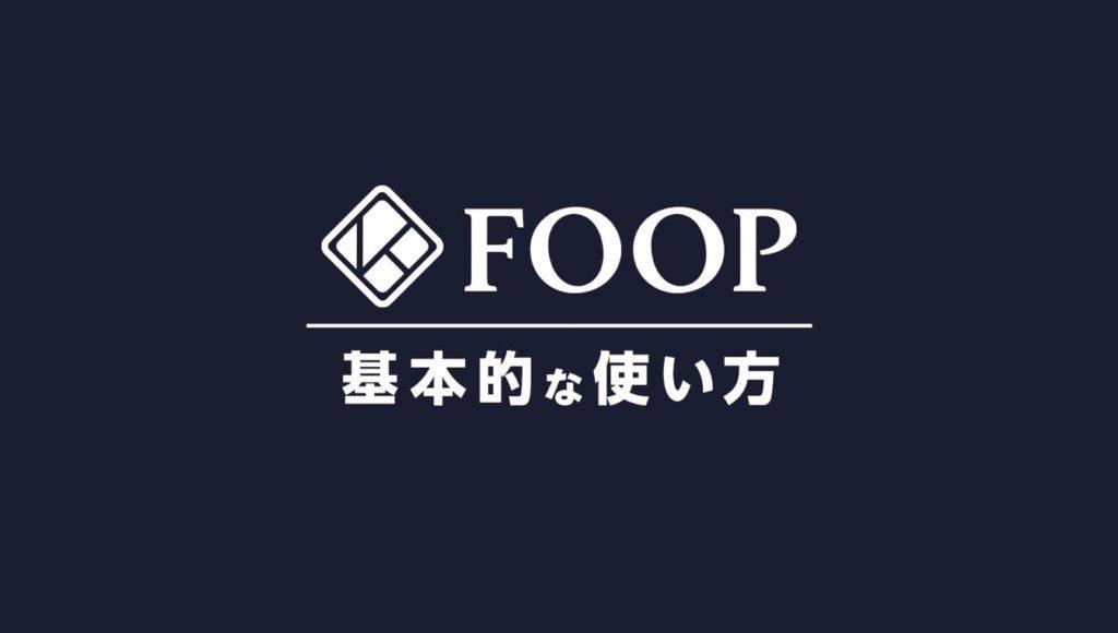 KYOEI FOOPの基本的な使い方
